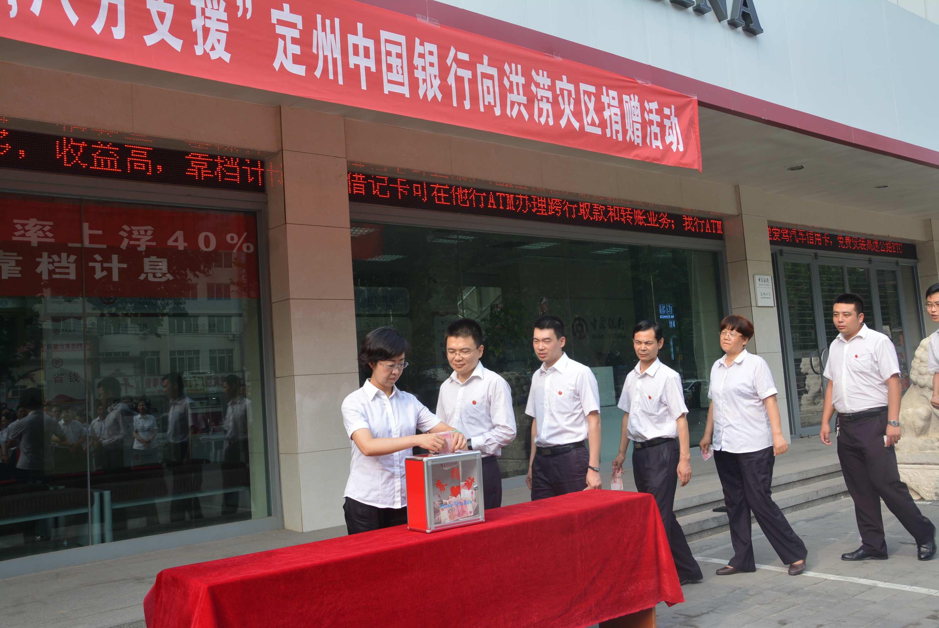 中国银行定州分行举行向洪涝灾区捐赠仪式