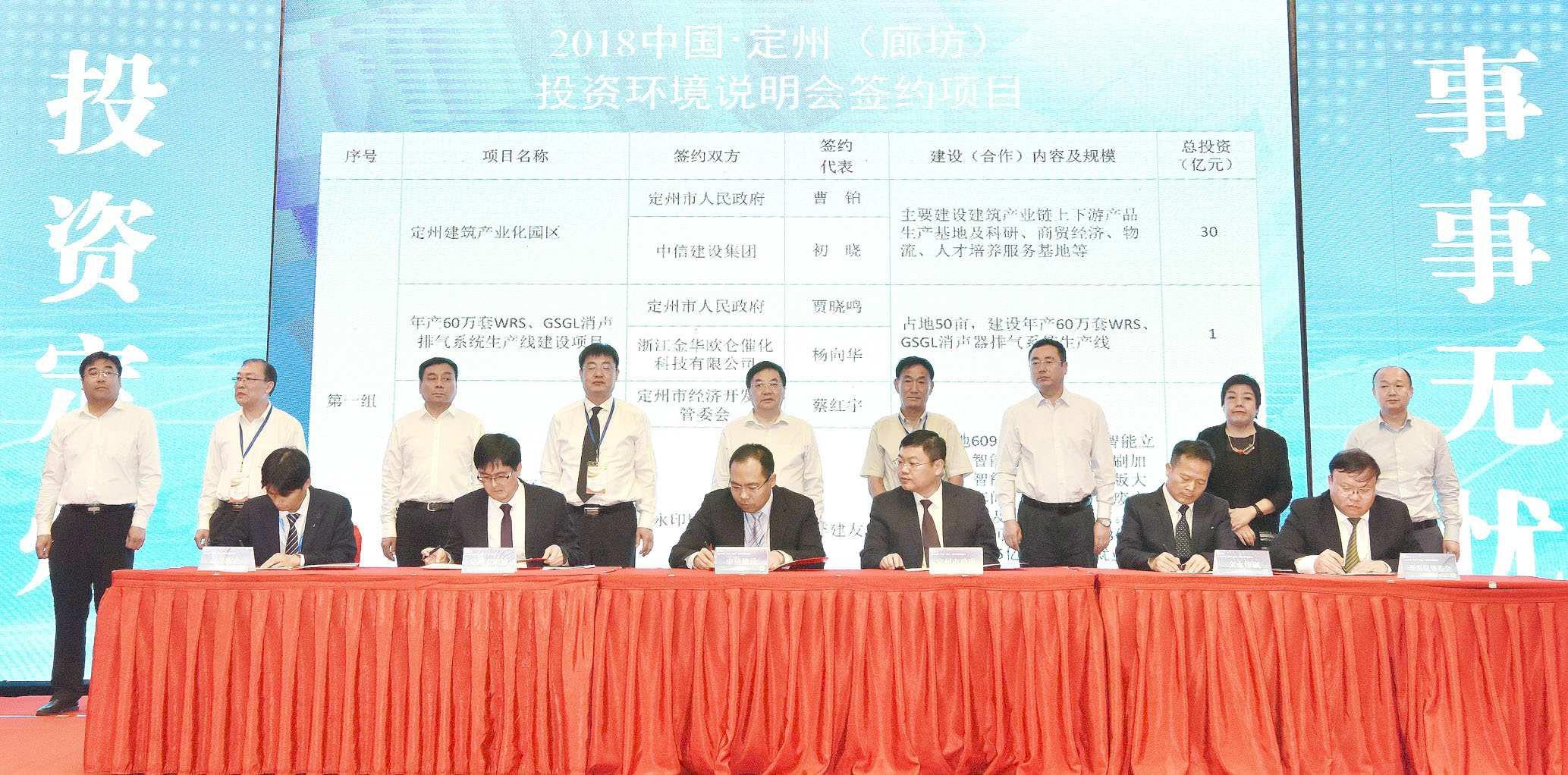 2018中国·定州投资环境说明会在廊坊举行