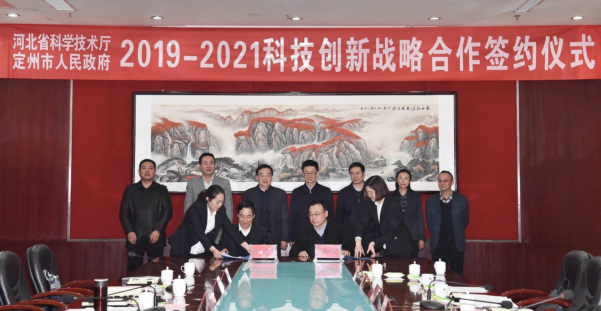 省科技厅与市政府签署科技创新战略合作协议