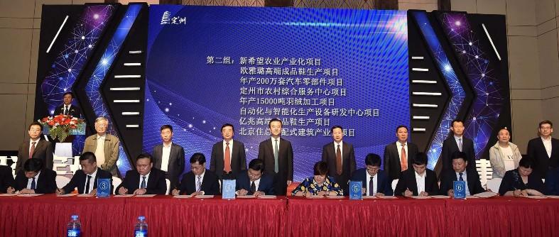 中国·美高梅39022投资环境说明会在廊坊举行