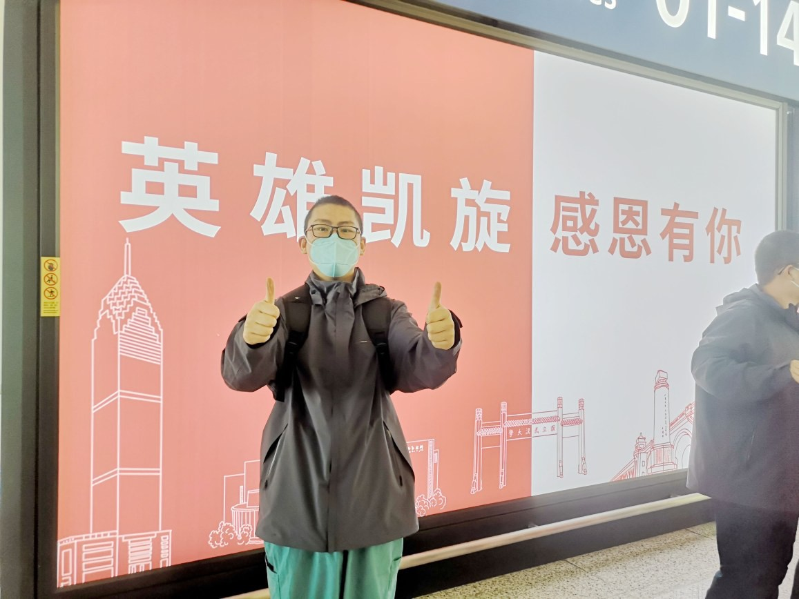 省七院支援湖北医护人员李云贺 祝福武汉山河无恙,越来越好