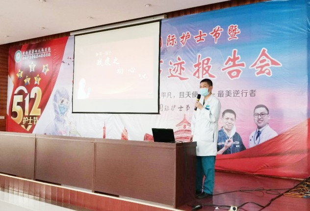 省七院举行庆祝5·12国际护士节暨援汉英雄事迹报告会
