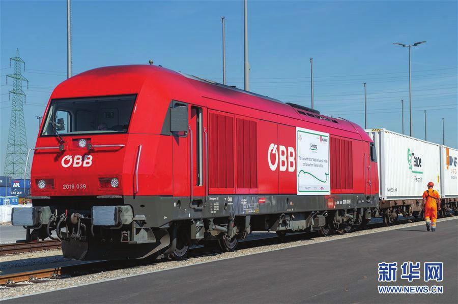 奥地利首趟维也纳—西安中欧班列从维也纳铁路南站准备启程开往中国