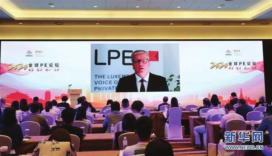 2020全球PE论坛在北京举行