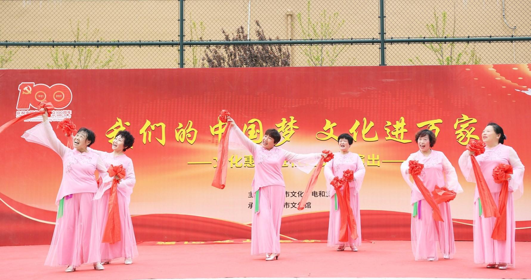 """庆祝中国共产党成立100周年""""我们的中国梦文化进万家""""文化惠民文艺演出走进缔景城社区"""